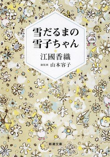 雪だるまの雪子ちゃん (新潮文庫)の詳細を見る