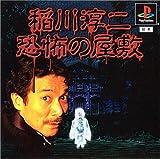 稲川淳二 恐怖の屋敷(廉価版)