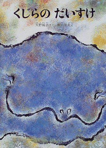 くじらのだいすけ (こどものともコレクション ('64~'72))