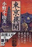 東亰異聞 (新潮文庫)