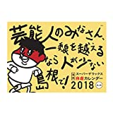 島根スーパー・デラックス自虐カレンダー2018 卓上版