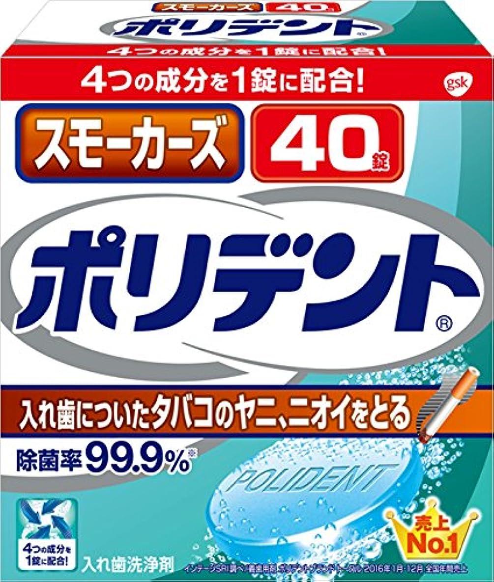 爵困難装備する入れ歯洗浄剤 スモーカーズ ポリデント 40錠