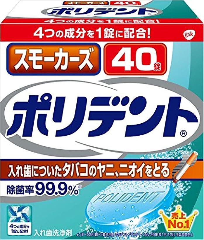 衝撃サワー受付入れ歯洗浄剤 スモーカーズ ポリデント 40錠