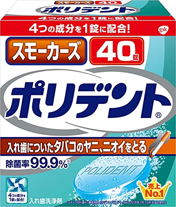 安いです一般的に言えば砂漠入れ歯洗浄剤 スモーカーズ ポリデント 40錠