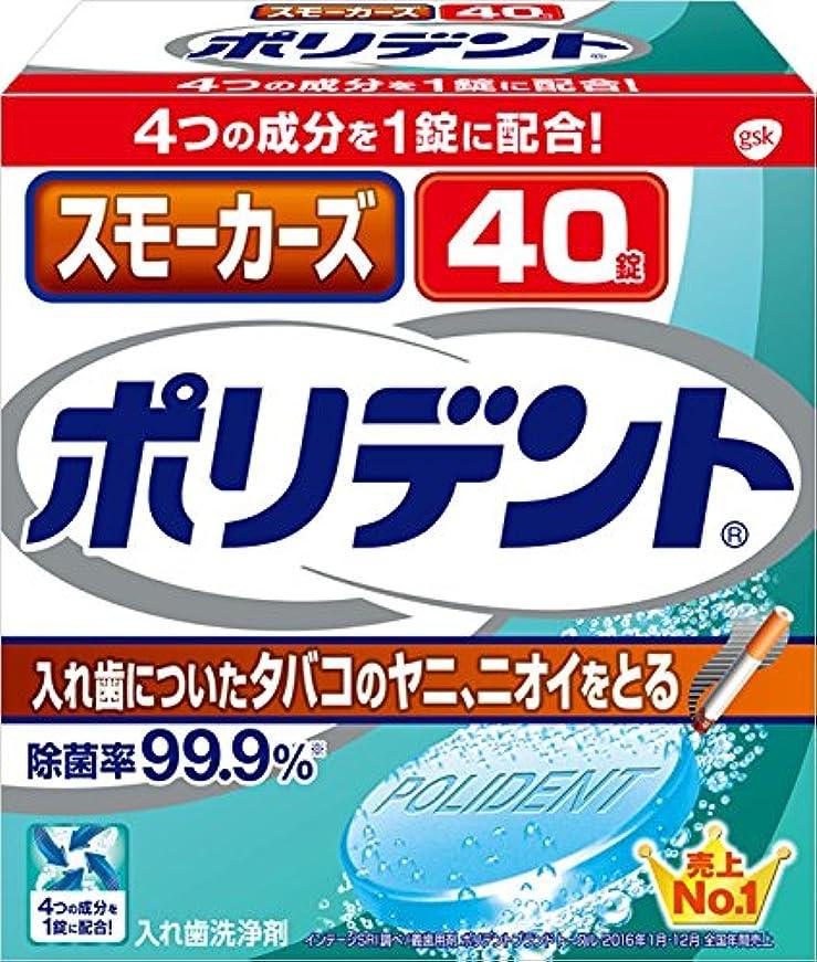 日曜日拍車良心入れ歯洗浄剤 スモーカーズ ポリデント 40錠