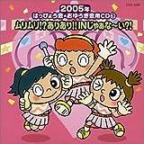 2005年はっぴょう会・おゆうぎ会用CD(3)ムリムリ!?ありあり!!INじゃぁな~い?! 画像