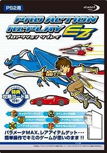 プロアクションリプレイEZ(PS2用)