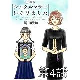 シングルマザーになりました 分冊版 第4話 (まんが王国コミックス)