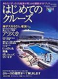 はじめてのクルーズ—あなたにぴったりな船旅が見つかる最新ガイドブック (イカロスMOOK—ラシン特選ブックス)