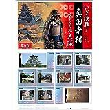 日本郵便 真田幸村 真田丸 記念切手 ゆかりの地 大阪バージョン