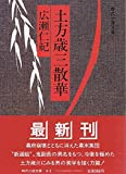 土方歳三散華 (1982年) (時代小説文庫〈68〉)