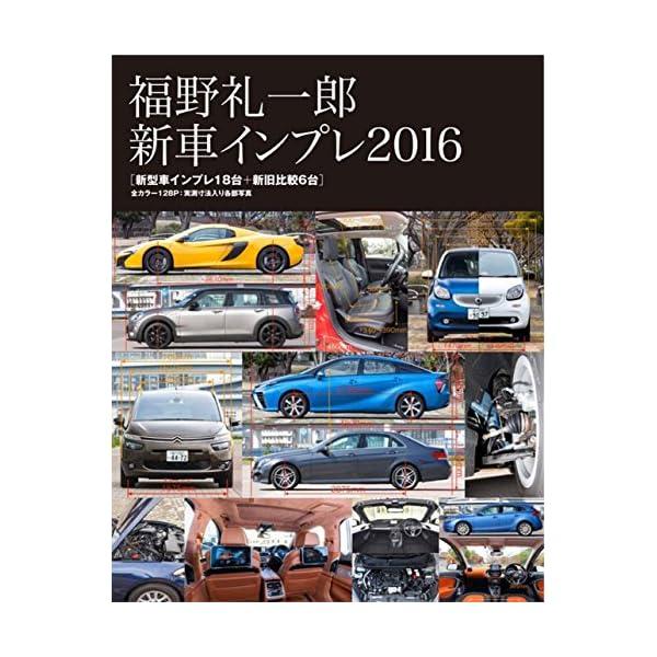 福野 礼一郎 新車インプレ2016の商品画像