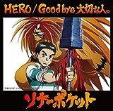 HERO / ソナーポケット