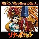 HERO/Good bye 大切な人。 【通常盤A】~うしおととら盤~