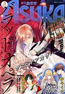 [雑誌] 月刊ASUKA 2018年05月号