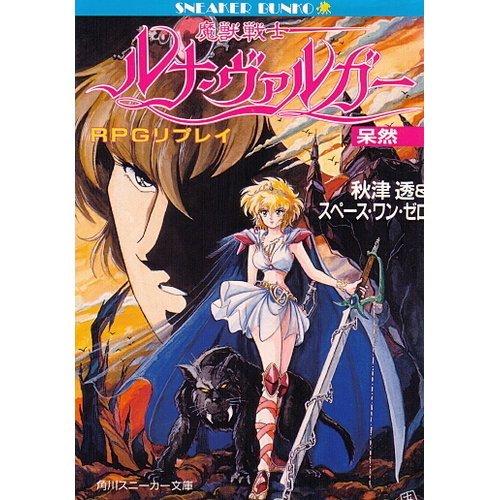 RPGリプレイ 魔獣戦士ルナ・ヴァルガー〈呆然〉 (角川文庫―スニーカー文庫)の詳細を見る