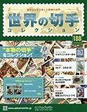 世界の切手コレクション (188)2018年 4/25 号 [雑誌]