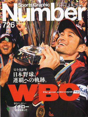 Sports Graphic Number (スポーツ・グラフィック ナンバー) 2009年 4/16号 [雑誌]の詳細を見る