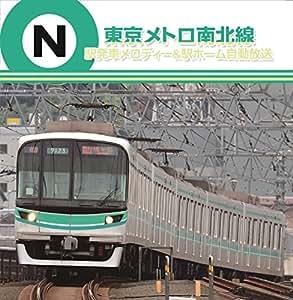 東京メトロ 南北線 駅発車メロディー