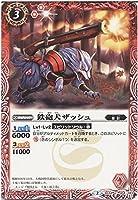 【シングルカード】鉄砲犬ザッシュ(BS34-004) - バトルスピリッツ [BS34]烈火伝 第4章 (C)