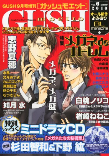GUSH moetto 6 (GUSH 2010年09月号増刊) [雑誌]