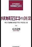 成城石井の創業――そして成城石井はブランドになった (日本経済新聞出版)