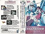 機動戦士Vガンダム 5 [VHS]
