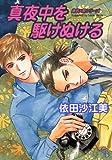 真夜中を駆けぬける / 依田 沙江美 のシリーズ情報を見る