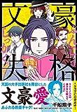 文豪失格 / 千船 翔子 のシリーズ情報を見る