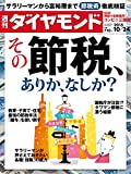 週刊ダイヤモンド 2015年 10/24 号 [雑誌]