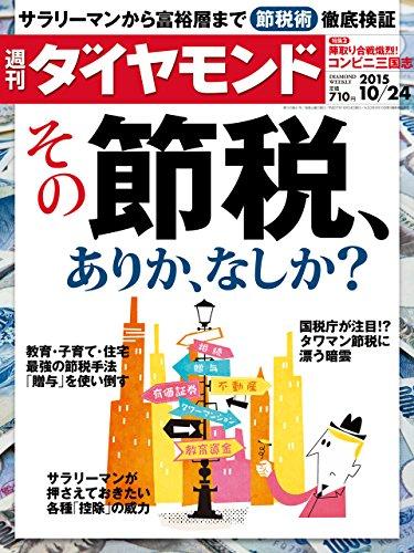 週刊ダイヤモンド 2015年 10/24 号 [雑誌]の詳細を見る