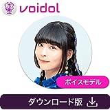 寺嶋由芙(simpαtix) Voidol用ボイスモデル|ダウンロード版