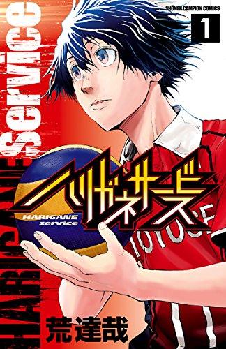 【Kindleセール】ハリガネサービス、覚悟のススメなど57冊が50%オフになる「少年チャンピオンコミックス」セール開催中
