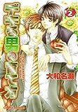 デキる男の育て方(2) (Charaコミックス)