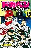 ドカベン ドリームトーナメント編 16 (少年チャンピオン・コミックス)