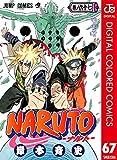 NARUTO―ナルト― カラー版 67 (ジャンプコミックスDIGITAL)