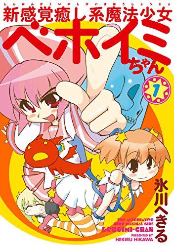 新感覚癒し系魔法少女ベホイミちゃん 1巻 (デジタル版Gファンタジーコミックス)