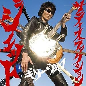 ジェットサティスファクション(初回生産限定盤)(DVD付)