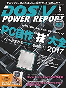 DOS/V POWER REPORT (ドスブイパワーレポート)  2017年9月号[雑誌]