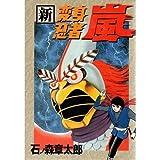 新・変身忍者嵐 (St comics)