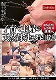 子育て主婦の天然母乳 こく旨生搾り / Nadeshiko(ナデシコ) [DVD]