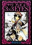 3×3(サザン)EYES / 高田 裕三 のシリーズ情報を見る