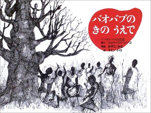 バオバブのきのうえで—アフリカ・アメリカの昔話 (こどものとも世界昔ばなしの旅2)