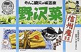 穂高観光食品 野沢菜がんこ 信州産 280g