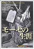 モーセの生涯 (「知の再発見」双書) 画像