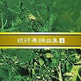 安冨祖流絃声会 琉球舞踊曲集4