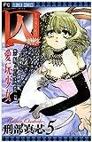 囚 5―愛玩少女 (フラワーコミックス)