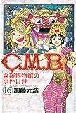 C.M.B.森羅博物館の事件目録(16) (月刊少年マガジンコミックス)
