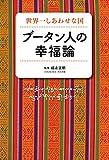 世界一しあわせな国 ブータン人の幸福論