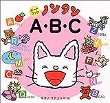 ノンタンA・B・C (ノンタン ボードブック)